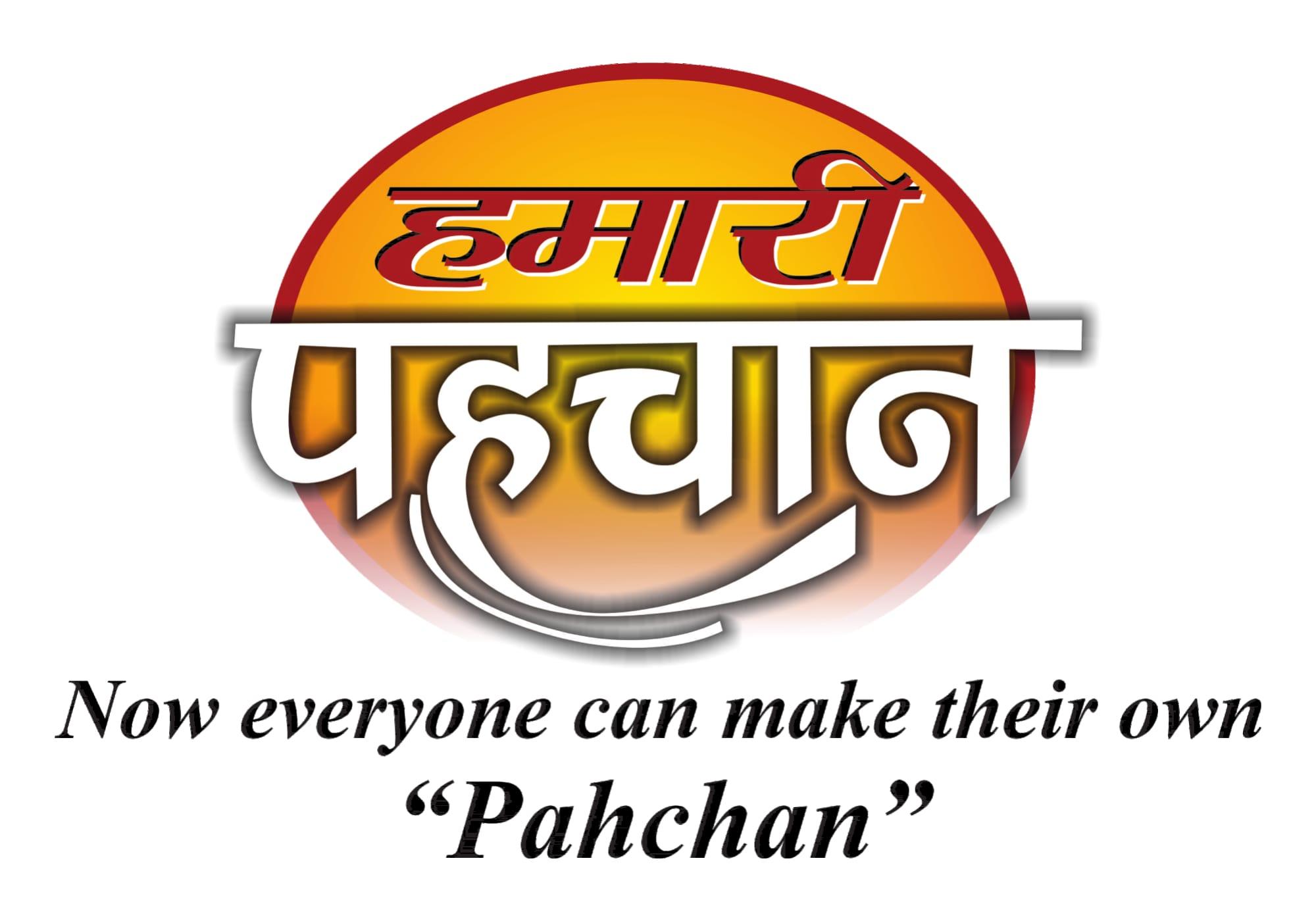 Hamari Pehchan