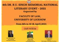 4th Dr. R.U. Singh Memorial National Level Literary Events 2021 | Faculty of Law, University of Lucknow